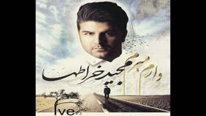 آهنگ ناراحت از مجید خراطها - آلبوم دارم میرم