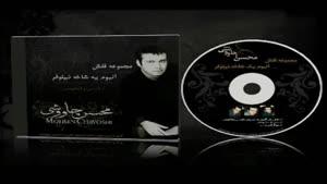 آهنگ خاکستر از محسن چاوشی - آلبوم یه شاخه نیلوفر