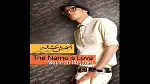 آهنگ خجالتی از مرتضی پاشایی - آلبوم اسمش عشقه