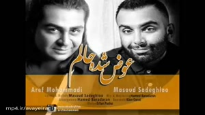 آهنگ عوض شده حالم از مسعود صادقلو