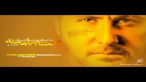 آهنگ دل بی تو غم زده از محمد علیزاده
