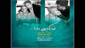 آهنگ زندگیم بابا از وحید و مجید خراطها