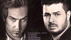آهنگ تو داری میری از بهزاد پکس و احمد سلو
