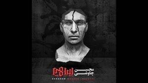 آهنگ تو در مسافت بارانی محسن چاووشی