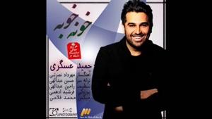 آهنگ خونه خوبه از حمید عسگری