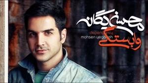 آهنگ وابستگی از محسن یگانه