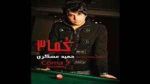 آهنگ بیا دنبال من از حمید عسگری - آلبوم کما ۳