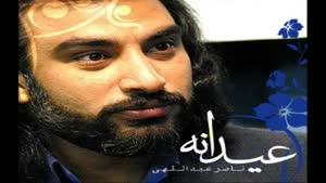 آهنگ بِی تُم ته وِیتاز ناصر عبداللهی