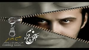 آهنگ ای عاشقان از محسن چاوشی