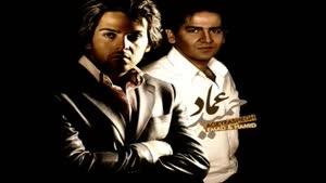 آهنگ اگه یه عاشق از عمادطالب زاده و حمید طالب زاده