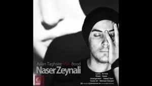 آهنگ اصلا تقصیر من بود از ناصر زینعلی