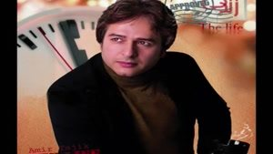 آهنگ زندگی از امیر تاجیک
