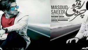 آهنگ چره رفتی تو از مسعود سعیدی