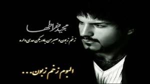 آهنگ گل خشک از مجید خراطها - آلبوم زخم زبون
