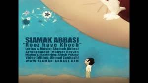 آهنگ روزای خوب از سیامک عباسی