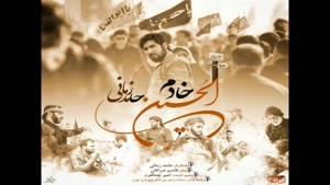 آهنگ خادم الحسین از حامد زمانی