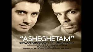 آهنگ عاشقتم از سیروان خسروی و امید حاجیلی