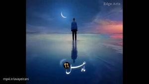 تيتراژ ابتدايى ماه عسل ٩٦ با صداى محمدعليزاده