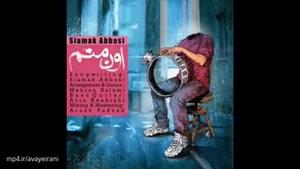 آهنگ اون منم از سیامک عباسی