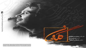 آهنگ گلدون محسن چاوشی