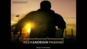 آهنگ پابند از رضا صادقی
