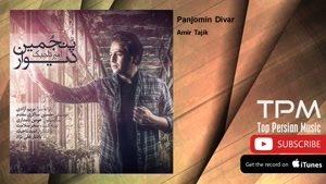 آهنگ پنجمین دیوار از امیر تاجیک