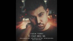 آهنگ یه چیزی میگه از یاسین ترکی