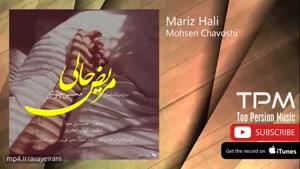 آهنگ مریض حالی از محسن چاوشی