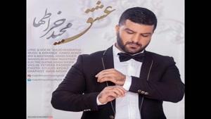 آهنگ عشق از مجید خراطها