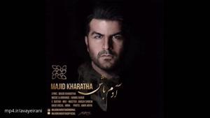 آهنگ آدم باش از مجید خراطها