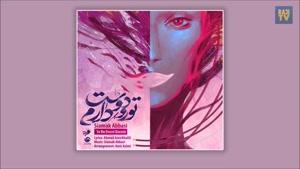 آهنگ تو را دوست دارم از سیامک عباسی