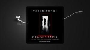 آهنگ اتاق تاریک از یاسین ترکی