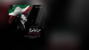 آهنگ من ایرانی ام از علیرضا عصار