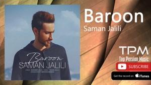 آهنگ بارون از سامان جلیلی