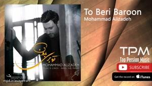 آهنگ تو بری بارون از محمد علیزاده