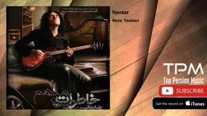 آهنگ نوار از رضا یزدانی