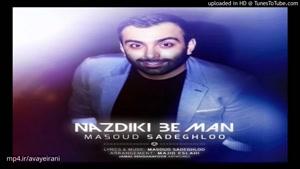 آهنگ نزدیکی به من از مسعود صادقلو