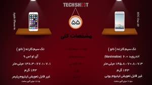 مقایسه iPhone ۶s و HTC One A۹