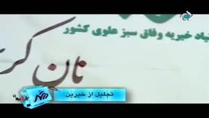 در شهر شنبه ۱۳۹۳/۰۹/۲۹ پخش دوم