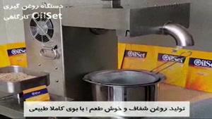 دستگاه روغن گیری کارگاهی OilSet