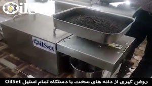 دستگاه روغن گیری از دانه های روغنی سخت -تاتوره