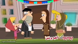 کاظم و اولاداش قسمت بیست و شش (تایتانیک)