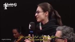 نظر مانی حقیقی از پرسش های سیاسی در جشنواره برلین با زیرنویس فارسی