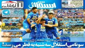 اخبار داغ ورزشی شنبه 21 بهمن 96
