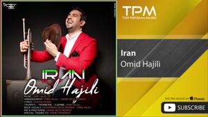 آهنگ امید حاجیلی به نام ایران