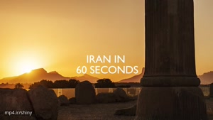 کشور ایران در 60 ثانیه