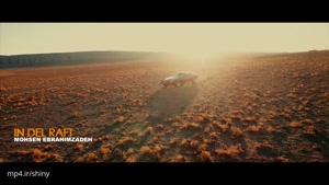 تیزر موزیک ویدیو این دل رفت از محسن ابراهیم زاده