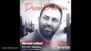 احمد صفایی - دوست داشتنی