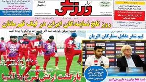 اخبار داغ ورزشی سه شنبه 24 بهمن 96