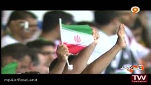 کلیپ زیبا از بازی خاطره انگیز ایران - آرژانتین